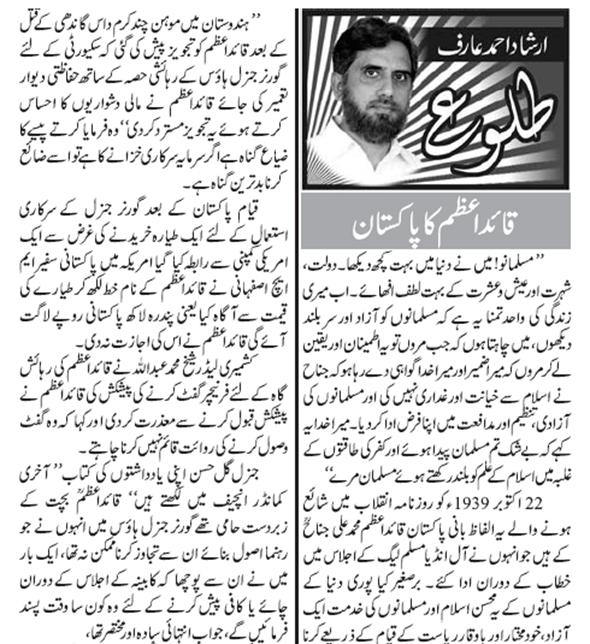 Best cheap essay quaid e azam in urdu for 2nd year